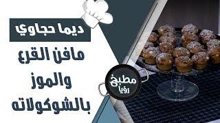 مافن القرع والموز بالشوكولاته - ديما حجاوي