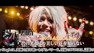 ZIGGY NEW SINGLE「君の笑顔より美しい花を知らない」2018.04.25 リリー...
