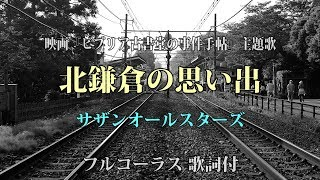 『北鎌倉の思い出/サザンオールスターズ』歌詞付き 映画「ビブリア古書堂の事件手帖」主題歌