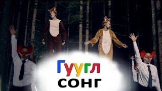Гуглсонг: Ylvis - Чё там сказал лис?(Все мы любим слушать песни западных исполнителей. Но о чём они поют? Мы решили задать этот вопрос тому, кто..., 2013-11-05T17:02:15.000Z)