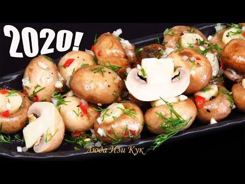 БЫСТРАЯ ЗАКУСКА на стол Маринованные грибы №4 Рецепт проще простого! ИДЕИ ЗАКУСОК НА НГ Люда Изи Кук