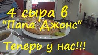 наконец-то. Пицца в Нижнем Новгороде