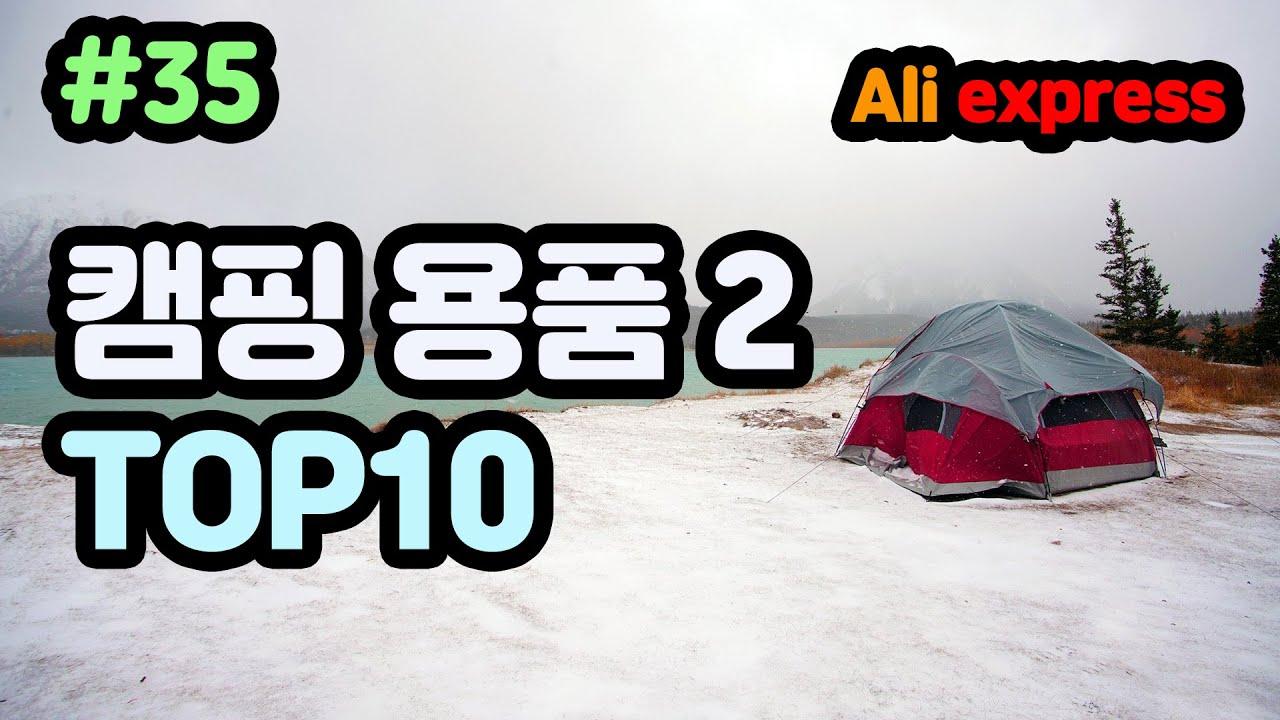 알리익스프레스 캠핑 용품2#35 추천 상품 기발하고 특이한제품 야외용품 캠핑장 용품 가볍고 부피가 작은 제품들 조립식 이동식 AliExpress Camping Supplies