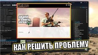 Бесконечная загрузка GTA 5 в Social Club (PC, STEAM) - Решение проблемы за 4 минуты