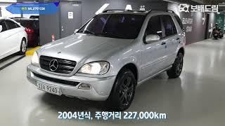 2004 벤츠 ML270 CDI