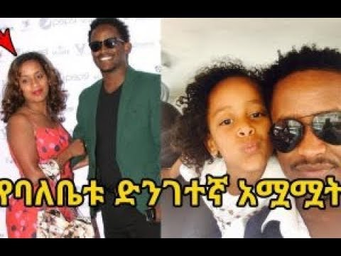 ethiopia የአቤል ሙሉጌታ ባለቤት ድንገተኛ አሟሟት ብዙዎችን አሳዝኗል