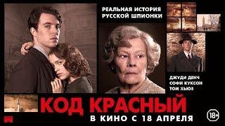 КОД КРАСНЫЙ | Официальный трейлер В кино с 18  апреля