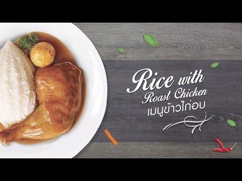 ภัทรา พาทาน ● อาหารจานเด็ด S&P ● Ep.1 เมนู Rice with Roast Chicken ข้าวไก่อบ