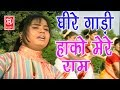 Download New Hindi Hit Song | धीरे गाड़ी हाको मेरे राम | Dhere Gadi Hako Mere Ram | Devi | Hit Song 2017 MP3 song and Music Video