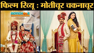 Film Review Motichoor Chaknachoor In Hindi | Nawazuddin Siddiqui | Athiya Shetty | Debamitra Biswal