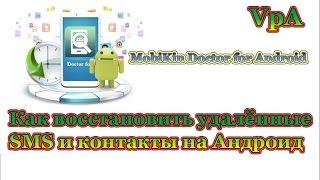 Как восстановить удалённые SMS и контакты на Андроид