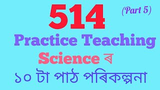 514  Science lesson plan