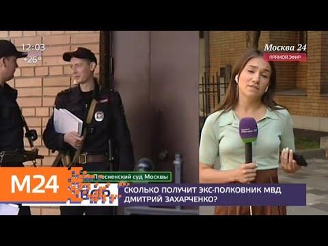 Какой приговор огласит суд экс-полковнику МВД Дмитрию Захарченко - Москва 24