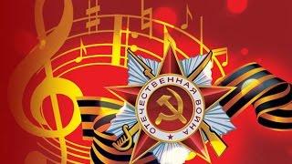 Фестиваль военной песни из кинофильмов о Великой Отечественной войне