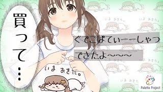 【LIVE 6/29】ぐでこぱてぃーしゃつできたよ~~【バーチャルアイドル】