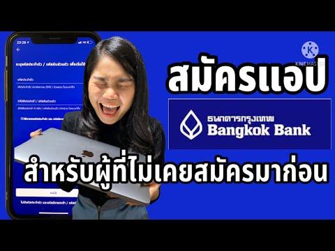 วิธีเข้าใช้แอปธนาคารกรุงเทพครั้งแรก!!#internetbanking#อินเตอร์เน็ตแบ้งค์กิ้ง#แอปธนาคารกรุงเทพ