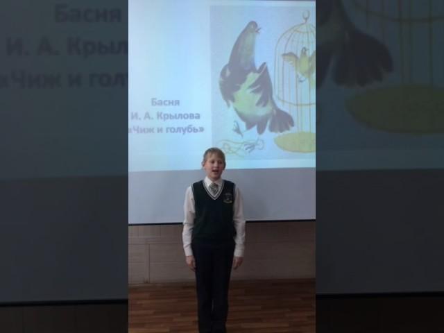 Изображение предпросмотра прочтения – АртёмХабибов читает произведение «Чиж и Голубь» И.А.Крылова