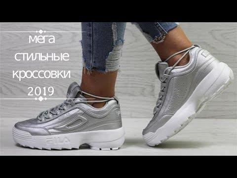 ЖЕНСКИЕ МОДНЫЕ КРОССОВКИ 2019 / ВЕСНА-ЛЕТО 2019 / КРОССОВКИ 2019
