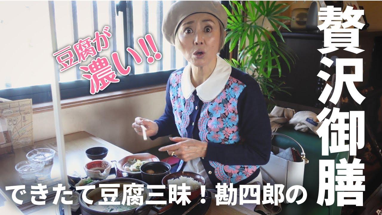 自然豊かな都田で、できたて豆腐の贅沢御膳を堪能!