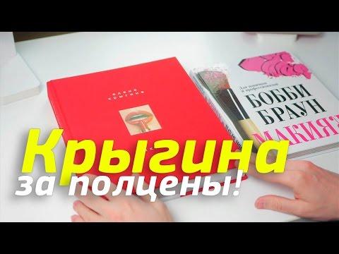 """Книга Елены Крыгиной """"Макияж"""" - Как купить дешевле"""