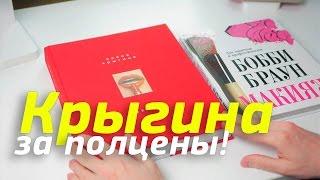 Книга Елены Крыгиной