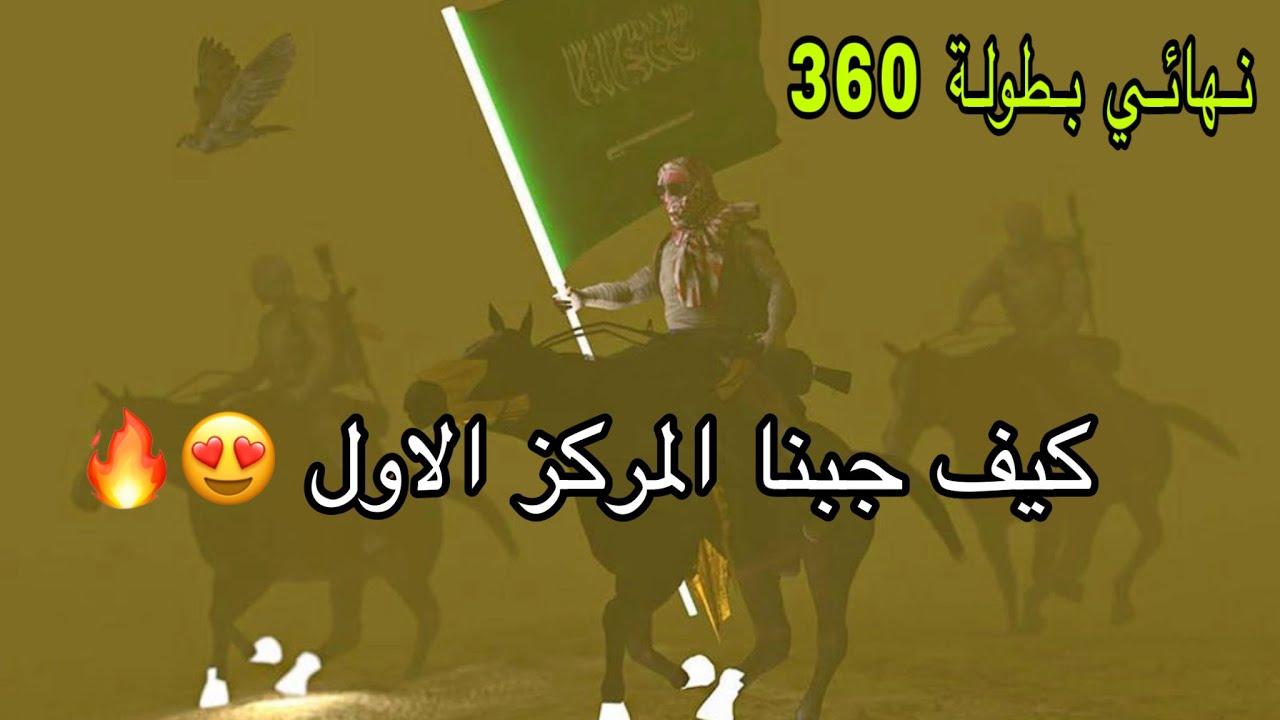 Photo of ببجي موبايل نهائي بطولة 360 مع كلان عرب من منظوري 🔥😍😍🇸🇦 – اللعاب الفيديو