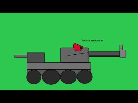 мультики про танки новый враг
