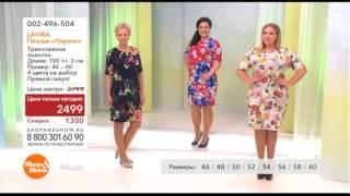 Shop & Show (Мода). 002496504 LAVIRA Платье «Лоренс»