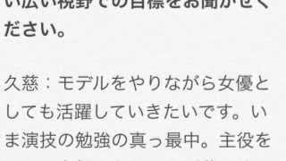 【モデルプレス】女性ファッション誌「non‐no」の新専属モデル4人、久慈...