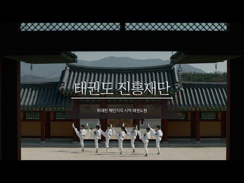[태권도진흥재단] ㅣ위대한 체인지의 시작 태권도원 ㅣ