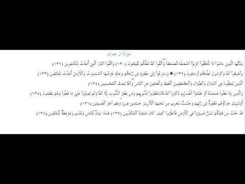 SURAH AL-E-IMRAN #AYAT 130-138: 23rd May 2019