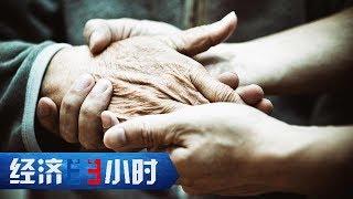 """《经济半小时》 20191014 """"余生托付""""有新招  CCTV财经"""
