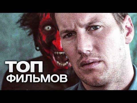 10 ФИЛЬМОВ С УЧАСТИЕМ ПАТРИКА УИЛСОНА! - Видео онлайн