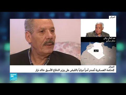 أمر اعتقال خالد نزار..هل يؤثر على الحراك الشعبي واستمراره في الجزائر؟  - 12:55-2019 / 8 / 7