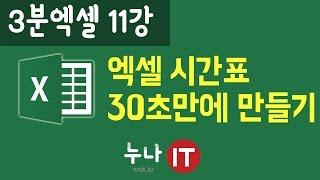 엑셀 문서작성 시간표 30초만에 만들기 3분엑셀 11강