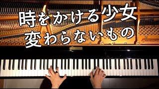 【ピアノ】時をかける少女/変わらないもの/弾いてみた/CANACANA thumbnail