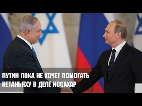 Вот почему Москва отказалась освободить израильтянку Нааму Иссахар