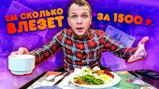 Безлимитный шведский стол! Саныч Проверит: отель Бристоль 3* за 1500 руб