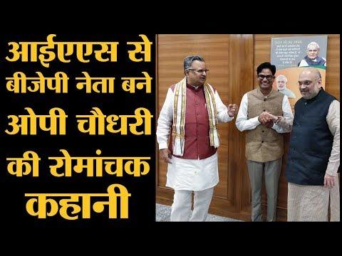OP Choudhary ने