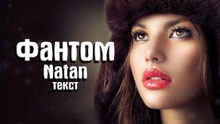 Natan-Фантом текст