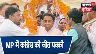 Bhopal: рдХрдорд▓ рдирд╛рде рдХреЛ CM рдмрдирд╛рдиреЗ рдХреА рдорд╛рдВрдЧ