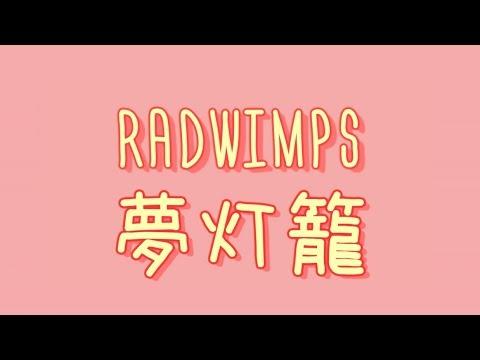 RADWIMPS - 夢灯籠【中日羅歌詞】