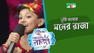 Tume Amar Moner Raja | Bangla Song |  Dipa Roy Chaity | GAANER RAJA  2019 | Channel i Tv
