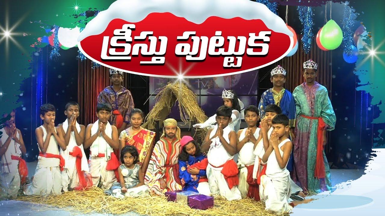 క్రీస్తు పుట్టుక క్రిస్టమస్ స్కిట్ | Rakshana Tv | Christmas Skit in telugu