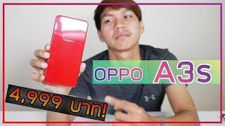รีวิว OPPO A3s จอใหญ่ แบตอึด ราคา 4,999 บาท ดีไหม ?