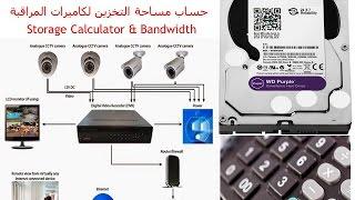حساب مساحة التخزين لكاميرات المراقبة Storage Calculator and Bandwidth