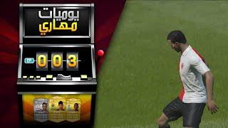 ( ناني في قمة مستواه! ) | الحلقة #3 | يوميات مهاري | FIFA 15