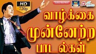 வாழ்க்கை முன்னேற்ற பாடல்கள் | Old Tamil Motivational songs | Best Lryics Songs | Old Tamil Hits HD