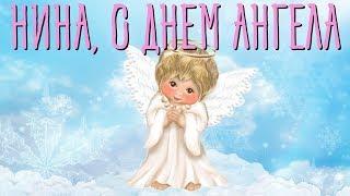 Нина, С Днем Ангела! Красивое Видео Поздравление для Друзей и Родных на День Ангела Нины