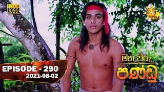 Maha Viru Pandu | Episode 290 | 2021- 08- 02 Thumbnail